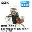 【送料無料】OGK(オージーケー技研) RCF-003 H@lello-mini(ハレーロ・ミニ) ブラック 1個【あす楽対応】【防寒特集】