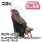 OGK(オージーケー技研)RCR-003うしろ子供のせ用ソフト風防レインカバーハレーロ・キッズブラック1個