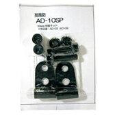 旭風防 10mm 変換キット 適合車種:アドレスV125/V125G AD-10SP【あす楽対応】