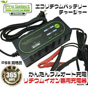 プロセレクトBC021エコリチウムバッテリーチャージャー1台