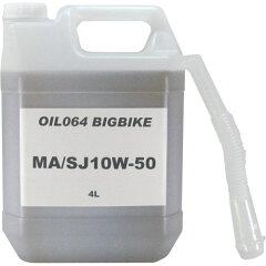 「BIGBIKE MA/SJ 10W-50 4L」 品番:OIL064