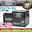 プロセレクト バイクバッテリー PSZ7S-BS 液入り充電済み【あす楽対応】