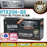 プロセレクト ハーレー用バッテリー PTX20H-BS (YTX20-BS/YTX20H-BS互換)【あす楽対応】