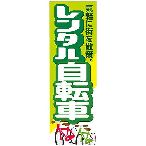 カスタムジャパン特製 のぼり旗 レンタル自転車 EnergyPrice(エナジープライス) 1枚