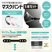 マスクバンドマスク用バンド5本セット耳の痛み防止