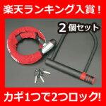 オートバイ用ロック「とるなワイドツーロックシステム」(バイク用防犯用品・盗難防止用品)品番:TORUNA17