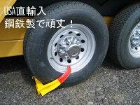 TRIMAX製盗難防止タイヤロックWheelChockLockTCL75