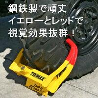 TRIMAX製盗難防止タイヤロックWheelChockLockTCL65