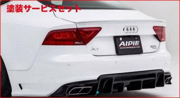 ★色番号塗装発送Audi A7 Sportback | リアバンパー【アルピール】Audi A7 Sportback Rear Bumper Spoiler FRP