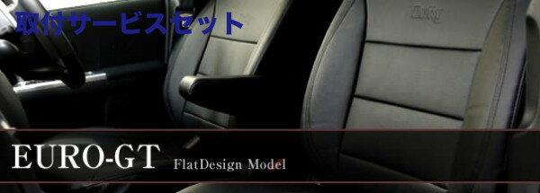 ミラココアL685Sタイプ:Xスペシャルコーデ(H24.04~)シートカバーEURO-GTカラー:ベージュ