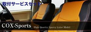 【関西、関東限定】取付サービス品BENZ C W203   シートカバー【ダティ】BENZ Cクラス W203 シートカバー COX-SPORTS ワゴン 2001〜2008/4(フロントヘッドレストが外れないタイプ)