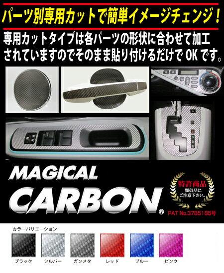 【ハセプロ】マジカルカーボンシート 三菱 コルトVer.R フロントカナード 銀