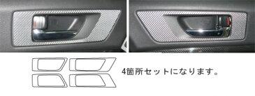インテリアパネル【ハセプロ】マジカルカーボンシート レガシィツーリングワゴン BR9(2009.5〜) インナードアハンドルパネル シルバー