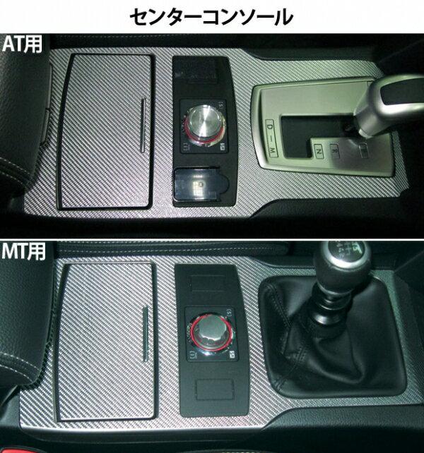 内装パーツ, インテリアパネル  BR9(2009.5) (MT)
