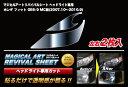アイラインフィルム【ハセプロ】マジカルアートリバイバルシ...