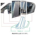 ステッカー【ハセプロ】マジカルカーボンシート ホンダ イン...