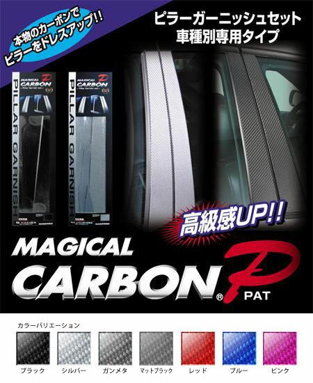 【ハセプロ】マジカルカーボンシート ホンダ レジェンド KC2(2015.1~) 3P×左右 ガンメタ