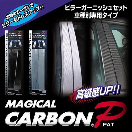 【ハセプロ】マジカルカーボンシート ホンダ オデッセイRB1,2 銀