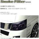 フロントライトカバー / リトラカバー【レガンス】NV350キャ...