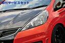 【関西、関東限定】取付サービス品GE6-9 フィット   アイライ...
