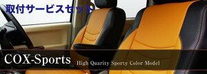 【関西、関東限定】取付サービス品BENZ G W463   シートカバー【ダティ】BENZ G W463 シートカバー COX-Sports ツートンカラー