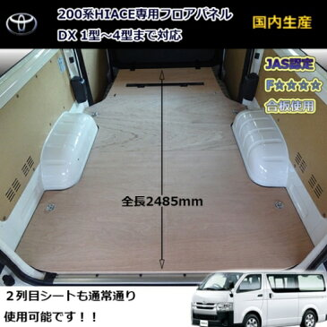 200 ハイエース 標準ボディ   フロアマット【サンボックス】ハイエース 200系 4型前期 標準ボディ DX 5ドア フロアパネル ステップ欠込有×ヒーター無