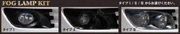 161アリスト|フロントフォグランプ【マック|ブリック|ビヨンド】アリストJZS16系BOASTフロントバンパースポイラー専用フォグランプ&ベースセットタイプI