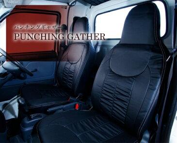S200/210 ハイゼットトラック | シートカバー【エスクリエイト】ハイゼットトラック ジャンボ S201P/S211P 後期(H24/1-H26/9) ヘッドレスト一体型 ALTNE シートカバー 2席分 パンチングギャザー