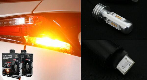 シエンタ 17#系 | LED バルブ【エルエックスモード】シエンタ 170系 後期 LEDターン&ハザードランプバルブキット画像