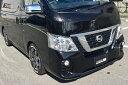 E26 NV350 キャラバン CARAVAN | フロントリップ【ボクシース...
