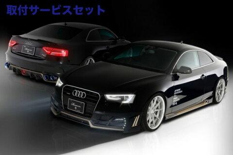 【関西、関東限定】取付サービス品Audi A5   エアロ 3点キットB / (片側ハーフタイプ)【ロエン / トミーカイラ】AUDI A5 facelift Rowen PREMIUM KIT 4 (素地 WetCarbon+FRP製 F/S/R/トランクスポイラー 4P KIT)