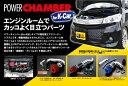 【ゼロ1000】パワーチャンバー ジムニーJB23W 4〜10型(ブルー)