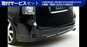 【関西、関東限定】取付サービス品70/75 VOXY   リアバンパーカバー / リアハーフ【エクスクルージブ ゼウス】ヴォクシー ノーマルグレード ( ZRR ) 前期 GRACE-LINE リアアンダースポイラー ( 2WD用 )