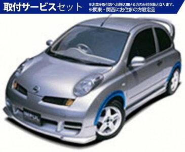 【関西、関東限定】取付サービス品K12 マーチ | オーバーフェンダー / トリム【インパル】K12 マーチ レーシングトリム 中期型用