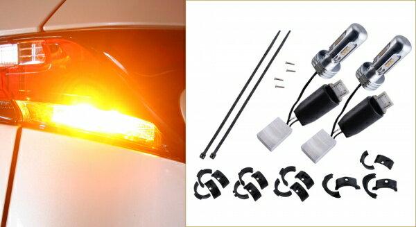 HID バーナー/バルブ【エルエックスモード】LX LEDターン&ハザードランプバルブキット LX LEDターン&ハザードランプバルブキット画像