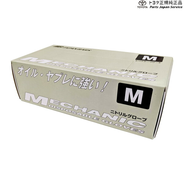 ニトリルグローブM100枚入り左右兼用手袋ウイルス対策使い切り使い捨て男女兼用新型コロナウイルス感染予防パウダーフリー