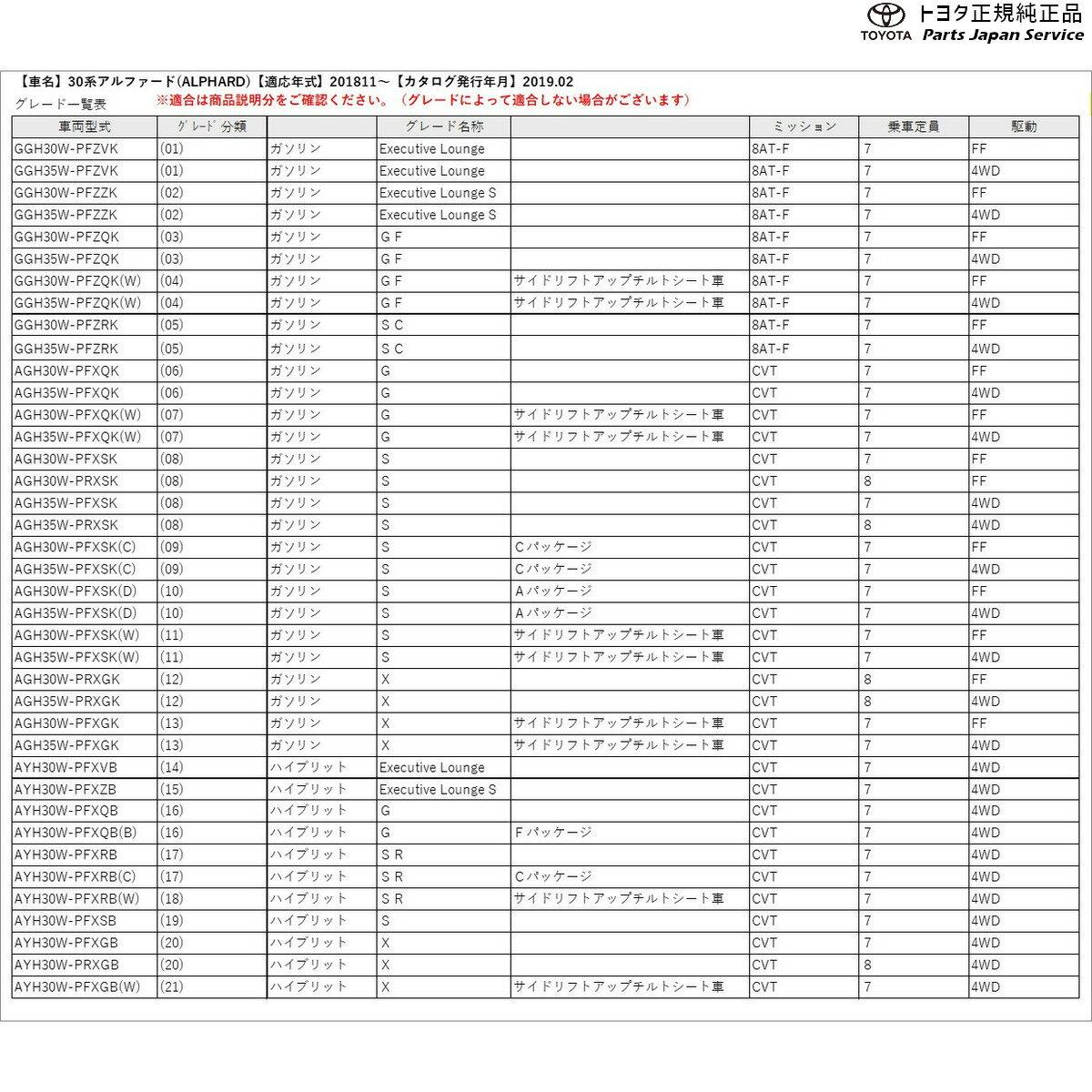 30系アルファード カーカバー(防炎タイプ) 08372-58030 トヨタ GGH30W GGH35W AGH30W AGH35W AYH30W 30ALPHARD TOYOTA