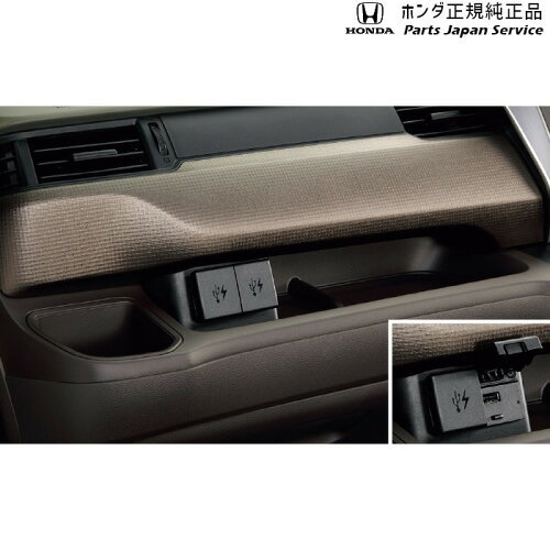 ホンダ HONDA GB5 6 7 8 フリード FREED [ホンダ純正] USBチャージャー フロント用 フリード(Sパ...
