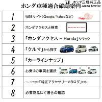 https://image.rakuten.co.jp/partsjapan/cabinet/hondaaccess/jf3_nbox/1/hondaflow.jpg