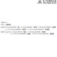 https://image.rakuten.co.jp/partsjapan/cabinet/hondaaccess/jf3_nbox/1/tekiyou.jpg