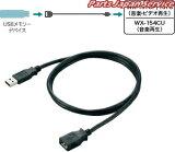 ホンダ HONDA ヴェゼル VEZEL [ホンダ純正] USBメモリーデバイスコード WX-151CP/151C/154CU用 08A41-0N0-000