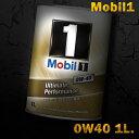 Mobil1 モービル1 エンジンオイルMobil SN 0W-40 / 0W40 1L缶...
