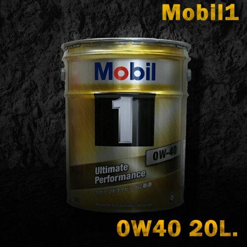 Mobil1 モービル1 エンジンオイルMobil SN 0W-40 / 0W40 20L缶 ペール缶送料60サイズ