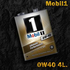 Mobil1モービル1エンジンオイルSN0W-404L缶