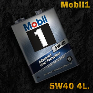 Mobil1モービル1エンジンオイルSN5W-404L缶