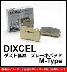 BMWF10・F11523i/528i用フロントブレーキパッドDIXCEL(ディクセル)M-type(1214697)