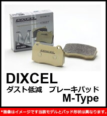BMWF10��F11523i/528i�ѥե��ȥ֥졼���ѥå�DIXCEL(�ǥ�������)M-type(1214697)