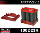 OPTIMA/オプティマ バッテリーRED TOP SERIES100D23R(ハイト...