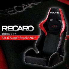 """RECARO(�쥫��)���̸����ǥ�SR-6SuperStark""""NU""""�����ѡ����奿�륯""""�̡�""""����̵��"""