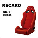 RECARO (レカロ) SR-7KK100 レッド